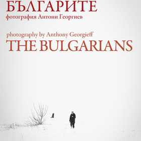 The Bulgarians